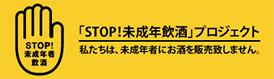 「Stop!未成年飲酒」プロジェクト